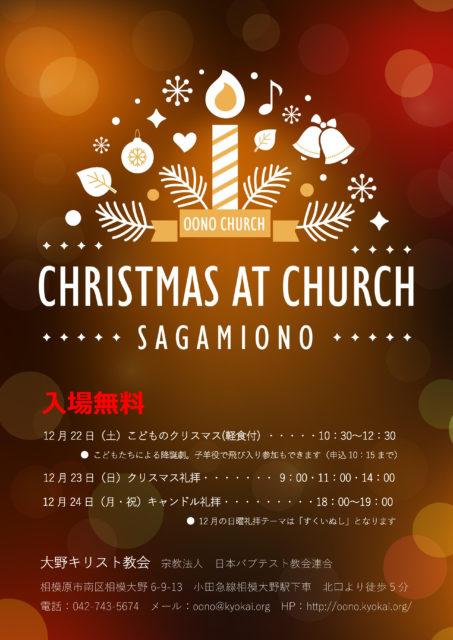 2018大野キリスト教会クリスマス